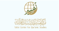 Tafsir Center for Quranic Studies